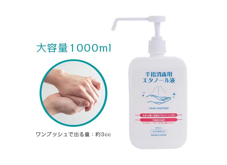 手指消毒用エタノール液 シャワーポンプ付きノズル付属