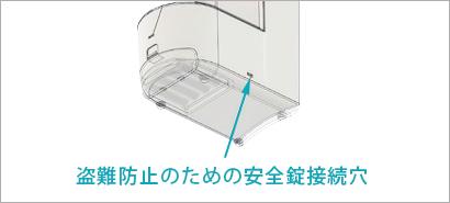 盗難防止のための安全錠接続穴